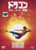 ドラゴン/ブルース・リー物語