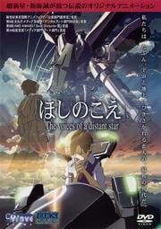 ほしのこえ (2011)