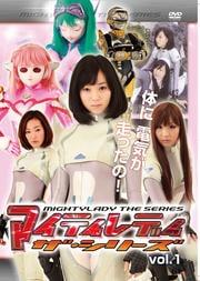 マイティレディ ザ・シリーズ vol.1