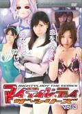 マイティレディ ザ・シリーズ vol.3