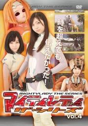 マイティレディ ザ・シリーズ vol.4