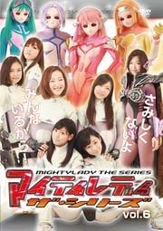 マイティレディ ザ・シリーズ vol.6