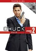CHUCK/チャック <ファイナル・シーズン> Vol.2