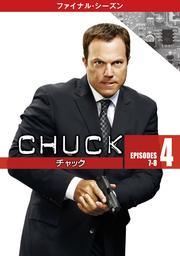 CHUCK/チャック <ファイナル・シーズン> Vol.4