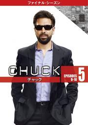 CHUCK/チャック <ファイナル・シーズン> Vol.5