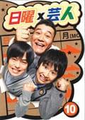 日曜×芸人 10
