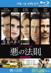 【Blu-ray】悪の法則