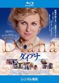 【Blu-ray】ダイアナ