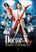 ドクターX 〜外科医・大門未知子〜 2 1
