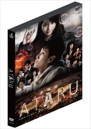 【Blu-ray】劇場版ATARU THE FIRST LOVE & THE LAST KILL