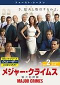 メジャー・クライムス -重大犯罪課- <ファースト・シーズン> Vol.2