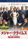 メジャー・クライムス -重大犯罪課- <ファースト・シーズン> Vol.3