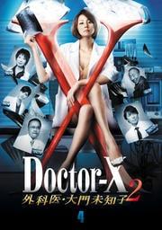 ドクターX 〜外科医・大門未知子〜 2 4