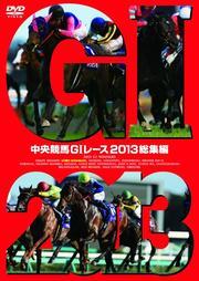 中央競馬GIレース 2013総集編