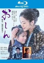 【Blu-ray】おしん