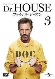 Dr.HOUSE ドクター・ハウス ファイナル・シーズン Vol.3