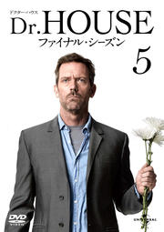 Dr.HOUSE ドクター・ハウス ファイナル・シーズン Vol.5