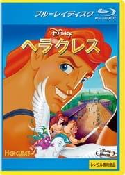 【Blu-ray】ヘラクレス