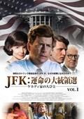 JFK:運命の大統領選 -ケネディ家の人びと- VOL.1