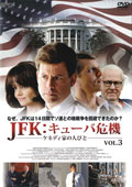 JFK:キューバ危機 -ケネディ家の人びと- VOL.3