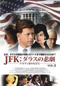 JFK:ダラスの悲劇 -ケネディ家の人びと- VOL.4