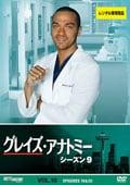 グレイズ・アナトミー シーズン 9 Vol.10