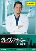 グレイズ・アナトミー シーズン 9 Vol.12