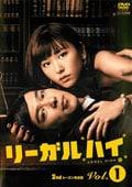リーガルハイ 2ndシーズン 完全版 Vol.1