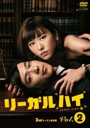 リーガルハイ 2ndシーズン 完全版 Vol.2