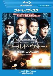 【Blu-ray】コールド・ウォー 香港警察 二つの正義