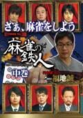 四神降臨外伝 麻雀の鉄人 挑戦者福地誠 中巻