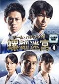 チーム・バチスタ4 螺鈿迷宮 4