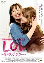 LOL 〜愛のファンタジー〜