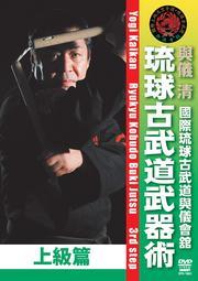 國際琉球古武道與儀會舘 琉球古武道武器術 上級篇