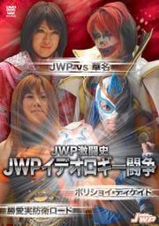 JWP激闘史 JWPイデオロギー闘争 〜ポリショイ・ディケイド&JWP vs 華名〜