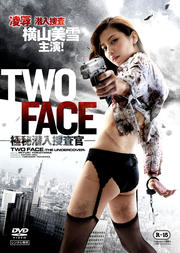 TWO FACE 〜極秘潜入捜査官〜