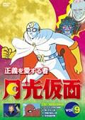正義を愛する者 月光仮面 Vol.9