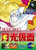 正義を愛する者 月光仮面 Vol.10