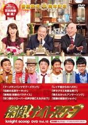 探偵!ナイトスクープ DVD Vol.15 百田尚樹 セレクション 〜ブーメランパンツでブーメラン?〜