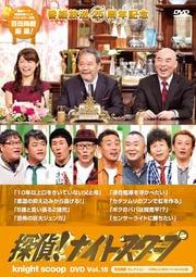 探偵!ナイトスクープ DVD Vol.16 百田尚樹 セレクション 〜10年以上口をきいていない父と母〜