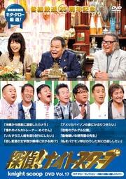 探偵!ナイトスクープ DVD Vol.17 キダ・タロー セレクション 〜沖縄から徳島に漂着したカメラ〜