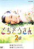 連続テレビ小説 ごちそうさん 完全版 2