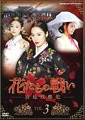 花たちの戦い -宮廷残酷史- Vol.3