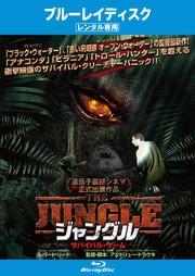 【Blu-ray】ジャングル -サバイバル・ゲーム-