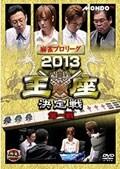 麻雀プロリーグ 2013王座決定戦