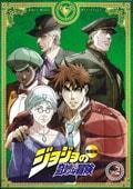 ジョジョの奇妙な冒険 総集編 Vol.2
