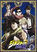 ジョジョの奇妙な冒険 総集編 Vol.3