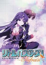 リトルバスターズ!〜Refrain〜 第2巻
