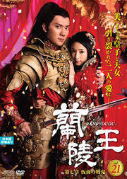 蘭陵王 <第七章 仮面の戦鬼> Vol.21