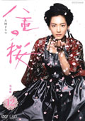 NHK大河ドラマ 八重の桜 完全版 12